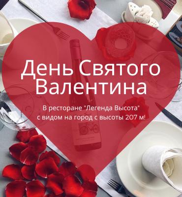 День влюбленных в самом романтичном месте города!